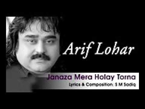 Janaza mra holi torna arif lohar best song 2017 writer SM sadiq shb