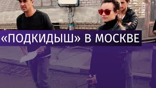 В Москве снимают фильм «Подкидыш»