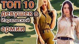 ТОП 10 самых красивых девушек израильской армии