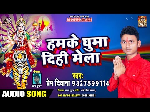 हमको घुमा दिही मेला - Prem Deewana - Humko Ghuma Dihi Mela - Special Devi Geet 2019
