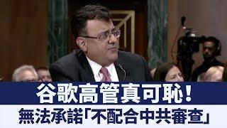 谷歌高管無法承諾「不配合中共進行訊息審查」|新唐人亞太電視|20190719