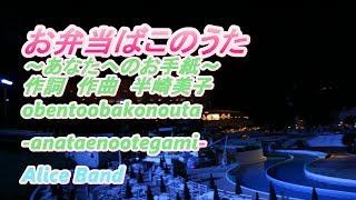 J-POP 半崎美子 から 「お弁当ばこのうた~あなたへのお手紙~」 をピアノ伴奏でFULLバージョンで歌ってみました