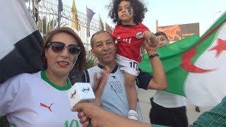الجزائريون يشكرون المصريين بعد انتهاء بطولة أفريقيا: شيلتونا على الراس