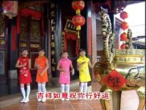 [Q-Genz 巧千金] 天下共欢喜迎春 -- 小福星 (Official MV)