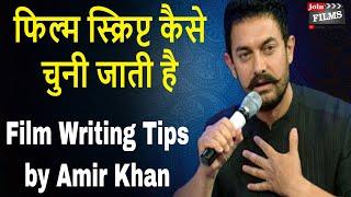 Script-writing tips by AAMIR KHAN & filmmakers| जाने फिल्म स्क्रिप्ट कैसे सेलेक्ट होती है| Joinfilms
