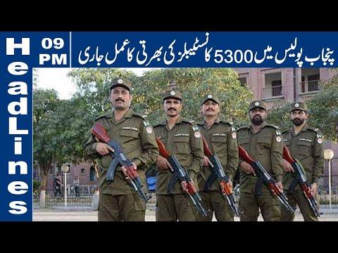 Lahore News HD | 09 PM Headlines | 27 May 2021
