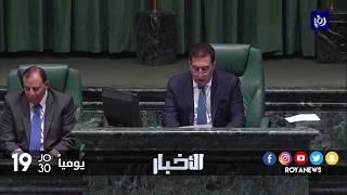 مجلس النواب: اعتذار كيان الاحتلال إذعان للدبلوماسية الأردنية - (21-1-2018)