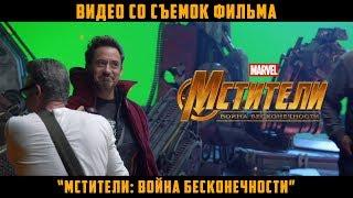 Видео со съемок фильма «Мстители: Война Бесконечности» | Русские субтитры