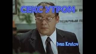 СЕКС УТРОМ (Ivan Krutov)