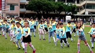 臺北市西松國小 2017年校慶體表會-健康操 November 18, 2017