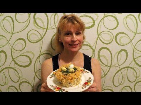 Праздничный салат гнездо глухаря на новогодний стол вкусно и просто