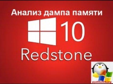 Анализ дампа памяти windows 10 Redstone (Anniversary Update)