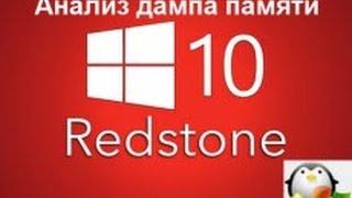 windows 10 redstone 2 update download
