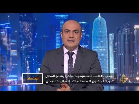 الحصاد- الحرب في اليمن.. اتصالات أميركية  - نشر قبل 4 ساعة