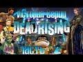 История серии Dead Rising Часть 2 mp3