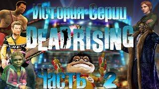 История серии Dead Rising. Часть 2