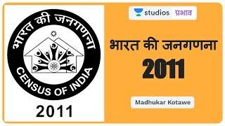 L42: Census of India 2011 | Geography | UPSC CSE - Hindi | Madhukar Kotawe