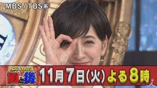 火曜よる8時 『教えてもらう前と後』 11月7日の予告動画 ◇美智子さまの...