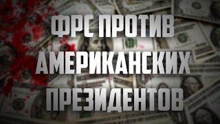 Дмитрий Перетолчин  Владимир  Павленко   ФРС против американских президентов