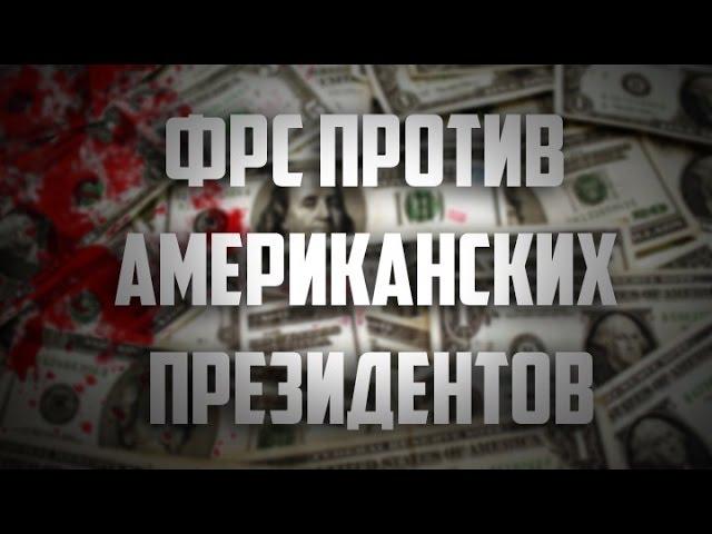 """Дмитрий Перетолчин. Владимир  Павленко. """"ФРС против американских президентов"""""""