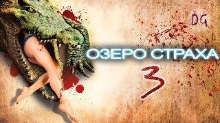 [ТРЕШ ОБЗОР] фильма ОЗЕРО CTPAXA 3 (Крокодилы снова хотят жрать)