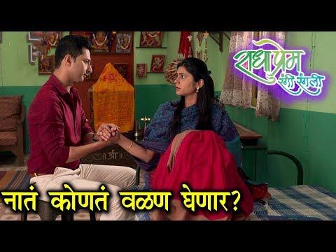 Radha Prem Rangi Rangali-Latest Episode Update | Colors Marathi Serial | Sachit Patil & Veena Jagtap