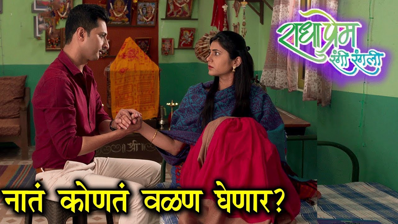 Radha Prem Rangi Rangali-Latest Episode Update | Colors Marathi Serial |  Sachit Patil & Veena Jagtap