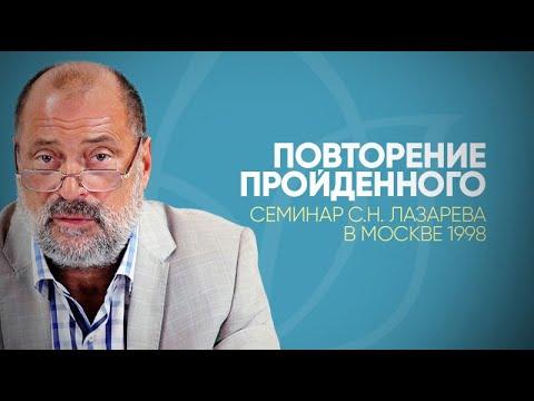 """Новая рубрика """"ПОВТОРЕНИЕ ПРОЙДЕННОГО"""" и семинар 1998 года в Москве"""