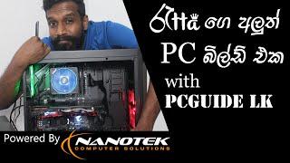 රැට්ටගෙ අලුත් PC බිල්ඩ් එක with PCGUIDE LK - powered by Nanotek (සංවේදී අවසානයකි 😓😓)