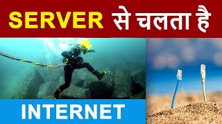 What is SERVER ? | Working of INTERNET using SERVERS | Client - Server Communication Explained HINDI