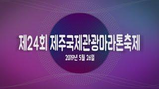 2019 제24회 제주 국제 관광 마라톤 축제