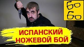10 особенностей и фишек ИСПАНСКОЙ НОЖЕВОЙ ШКОЛЫ от Дениса Черевичника (традиционный ножевой бой)