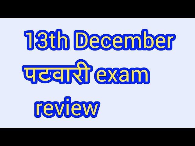 13th December Patwari exam review|Patwari exam analysis 2017