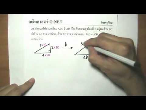 เฉลยข้อสอบO-NETปี54ตรีโกณฯข้อ30