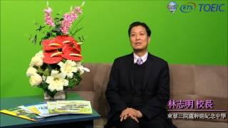 TOEIC托業@ 東華三院盧幹庭紀念中學 林志明校長