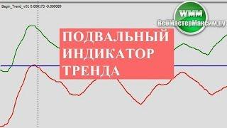 Подвальный индикатор Begin trend непривычный, но интересный.