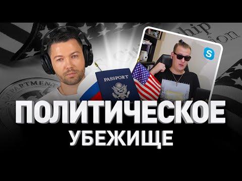 ПОЛИТИЧЕСКОЕ УБЕЖИЩЕ: КТО, КАК И ПОЧЕМУ БЕГУТ ИЗ РОССИИ в 2019 г. США, Евросоюз и геи | Люди PRO #80