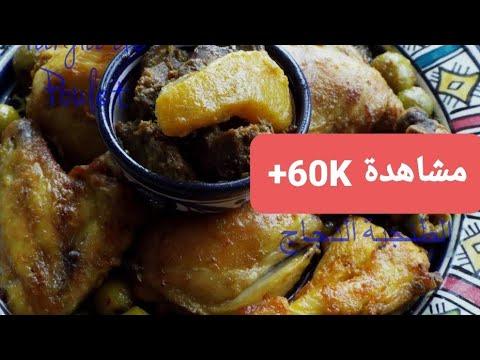 الطنجية-بالدجاج-poulet-cuit-facon-tangia-/-tanjia-of-chicken-/-الدجاج-بطريقة-الطنجية