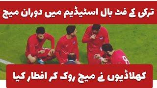 Turkey Mein Doran football Match Musalman Kheladiun nay match rook kr iftar kia Gb press