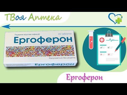 Эргоферон таблетки - показания (видео инструкция) описание, отзывы
