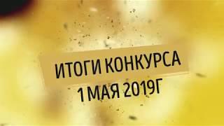 Итоги Мега конкурса 01.05.2019г.