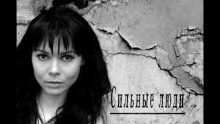 Gambar cover Сильные Люди Оксана Шавкун (Премьера)