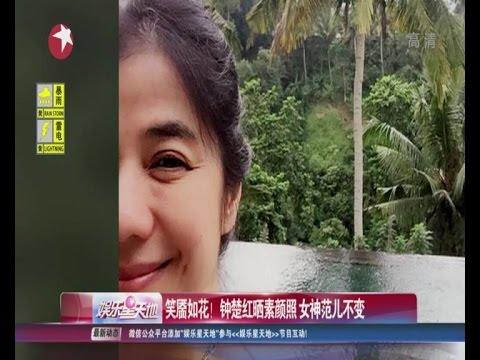 《看看星闻》:笑靥如花!  钟楚红Cherie Chung晒素颜照  女神范儿不变 Kankan 【SMG新闻超清版】