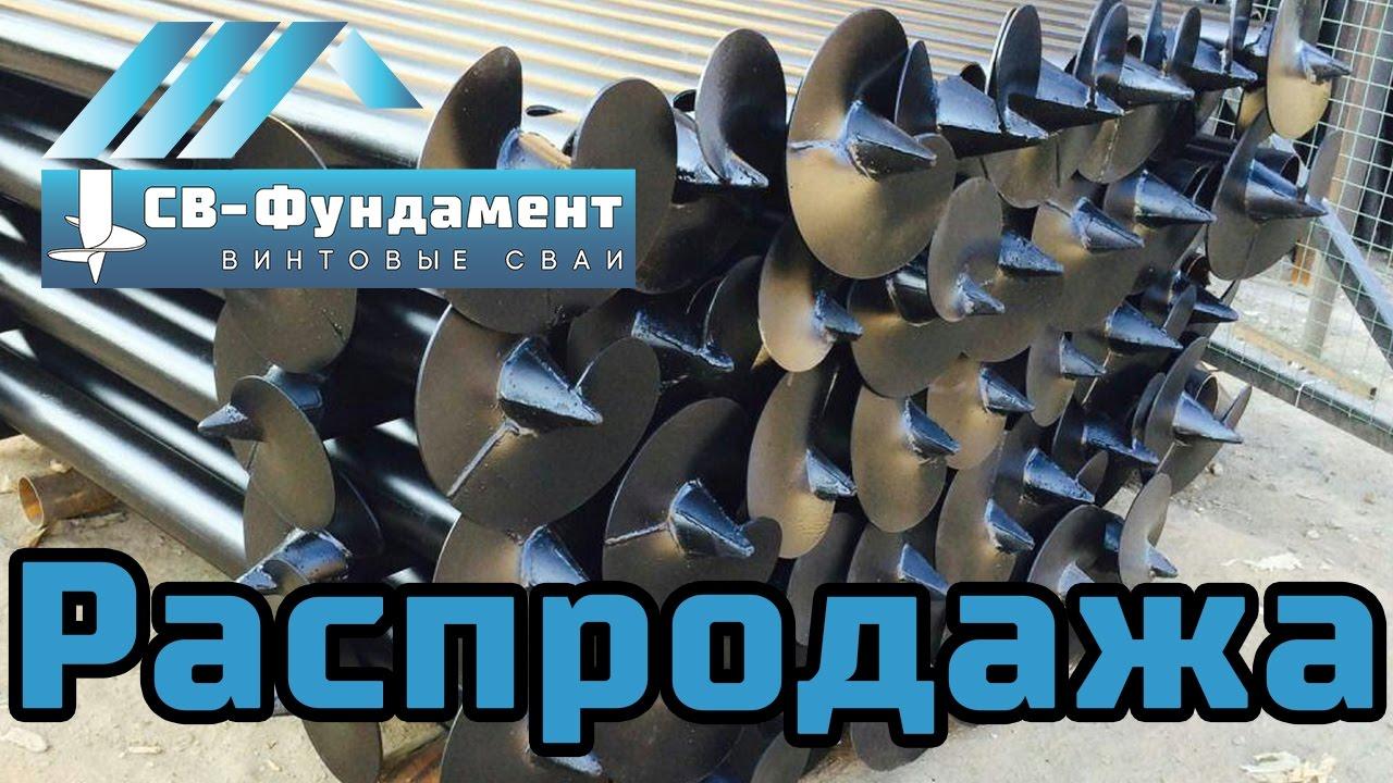 Новые цены в СПб и распродажа в Москве винтовых свай. ООО