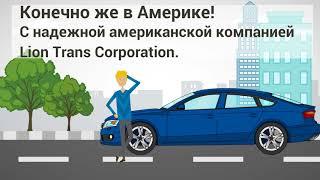 Lion Trans | Авто Из Сша В Украину До 5000