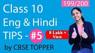 How to Prepare for English & Hindi Exam Class 10 - eSaral
