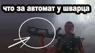 Неизвестный пулемет калашникова с прикладом от свд у шварца в фильме коммандо