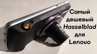 Объектив Hasselblad для смартфона Lenovo Moto Z Play