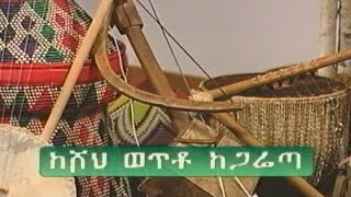 Poem ግጥም : Keshoh Wetito Kegareta  ከሾህ ወጥቶ ከጋረጣ - By  Professor Adugna Worku