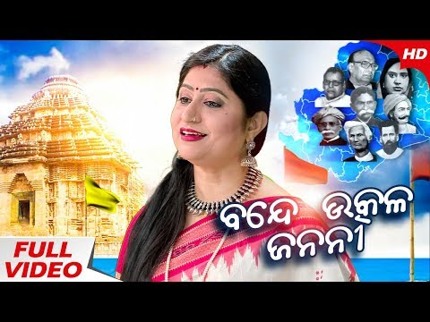 Bande Utkala Janani - Studio Version | Namita Agarwal | Sidharth TV | Sidharth Music